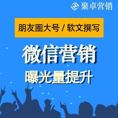 【微信营销】微信公众号软文文章撰写发布公众号派单推文文案