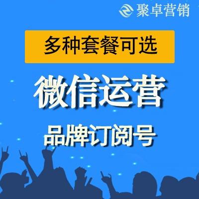 【微信公众号运营】微信订阅号代运营| 微信服务号代运营