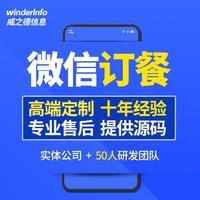 微信订餐外卖app 开发 系统小程序java场景应用公众号定制