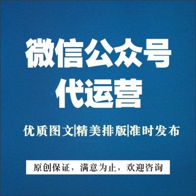 微信代运营微信写作文案产品宣传品牌文案活动宣传