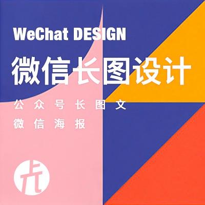 双微信公众订阅服务号长图推文排版海报创意落地页ui设计开发