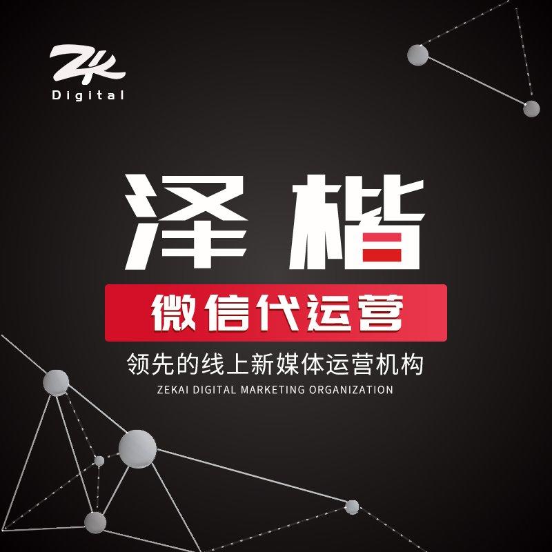 微信代运营托管公众号服务号订阅号内容泽楷新媒体传播微信运营