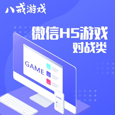 微信H5游戏  对战类微信H5游戏开发