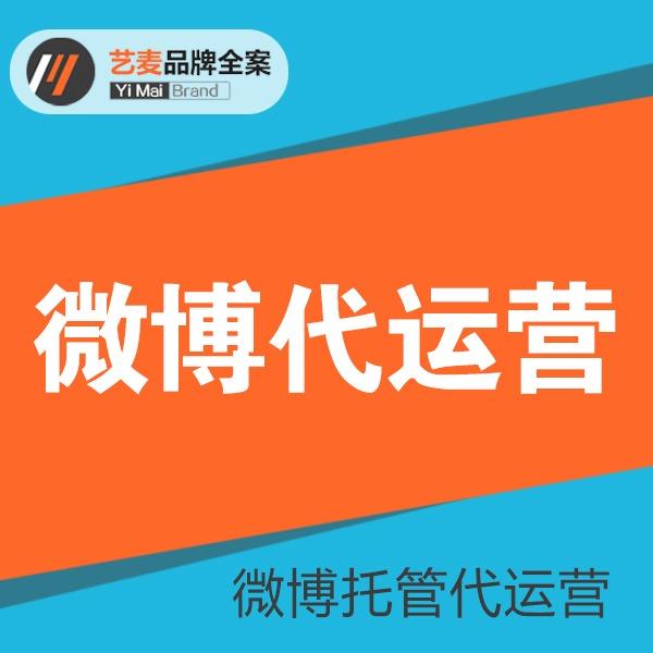 微博代运营新浪微博自媒体托管营销文案内容编辑博文代更新推广