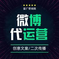 雷广研究院新浪微博代运营包月撰写营销推广微博文案