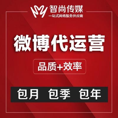 微博 代运营 微博活动营销微博事件宣传账号 代运营 达人合作