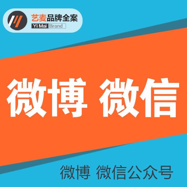 微博微信公众号订阅号服务号新浪微博微信微博新浪粉丝通营销推广