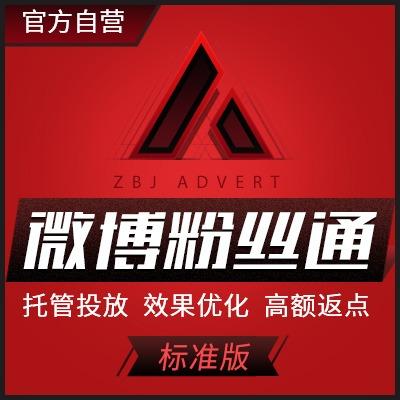【自营】微博粉丝通网络营销微博品牌营销网络媒体广告信息流广告