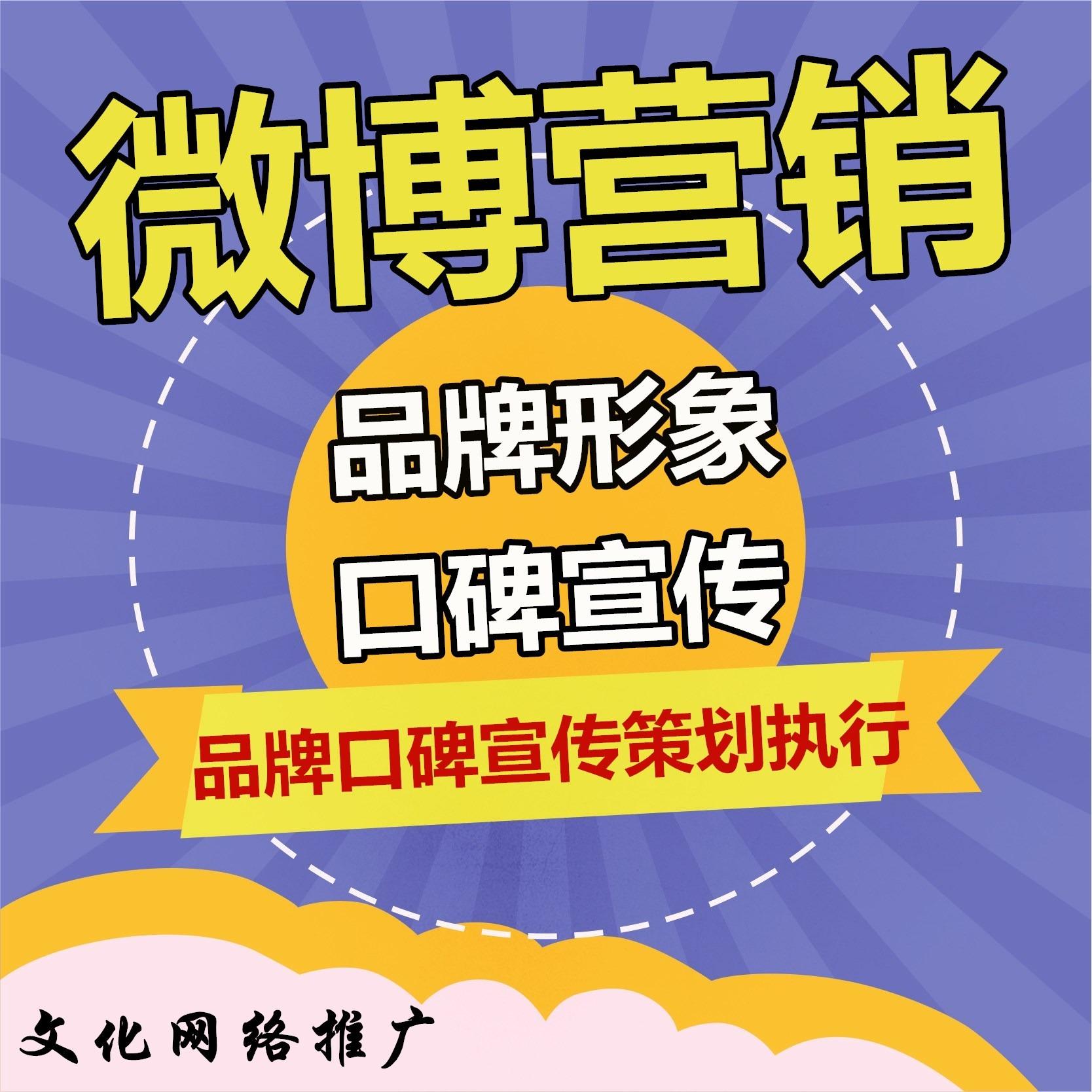 新浪微博微信微博新浪粉丝通营销推广微博微信公众号订阅号服务号