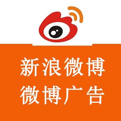 微博信息流广告电商推广电商推广新浪微博微博广告投放