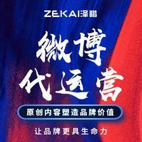 微博 代运营 微博托管品牌营销矩阵宣传文案撰写活动策划微博杭州