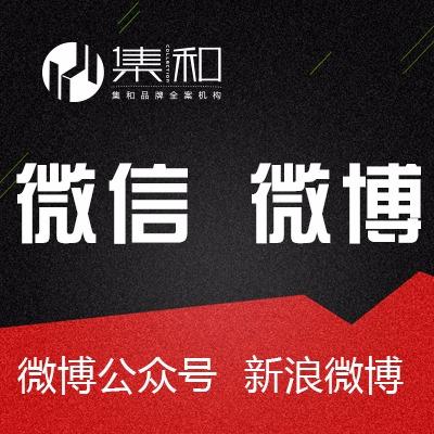 微信公众号新浪微博微信新浪微信微博订阅号服务号粉丝通营销推广