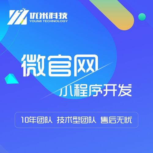 微信小程序app开发商城微官网公司简介管理资讯展示企业微官网