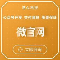 微官网开发/公众号开发/企业官网/公司官网/H5开发