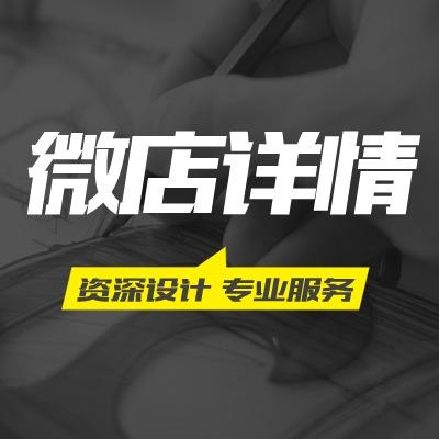 淘宝天猫京东网店装修微店微商手机无线端商品宝贝描述详情页设计