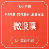 微信软件开发/H5开发/H5定制/公众号开发/微信H5开发