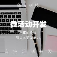 【微活动】微商城/微预约/微活动/h5营销/优惠券/微积分