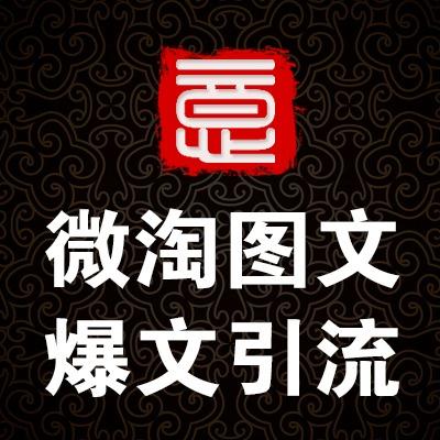 微淘图文双11淘宝天猫官方活动申请报名网店店铺曝光引流推广