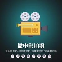 〖微电影拍摄〗企业微电影/品牌微电影