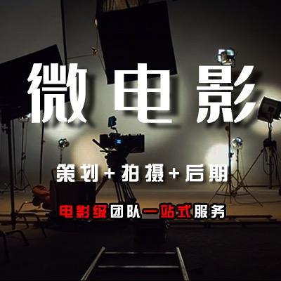 【微电影】品牌微电影/电影短片/剧情短片/抖音/淘宝/形象