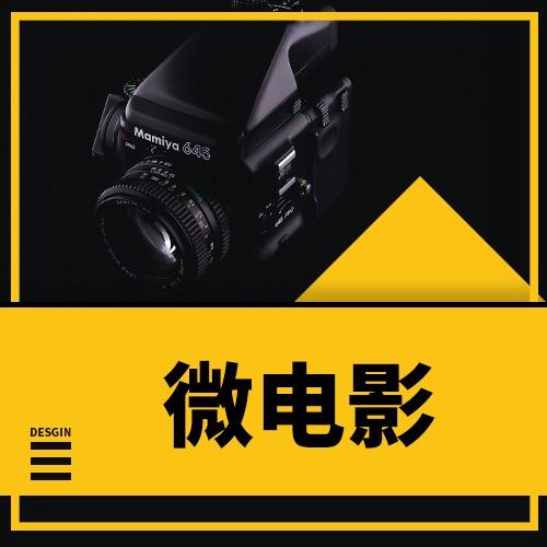 企业政府城市产品形象微电影品牌视频拍摄影视广告宣传片