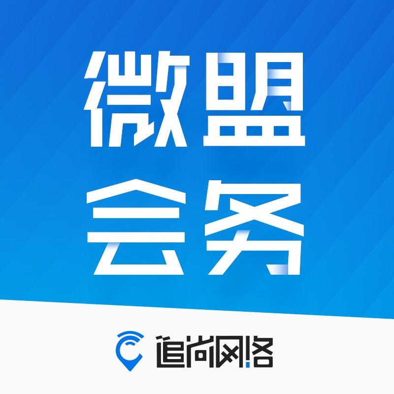 上海微盟科技年会会销会务招商代理大会摇一摇抽奖留言微信墙活动