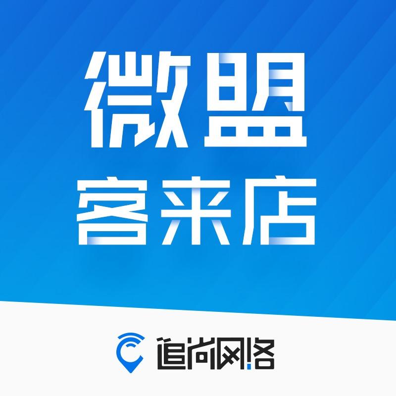 上海微盟客来店微信公众号小程序实体门店线上线下同城本地生活