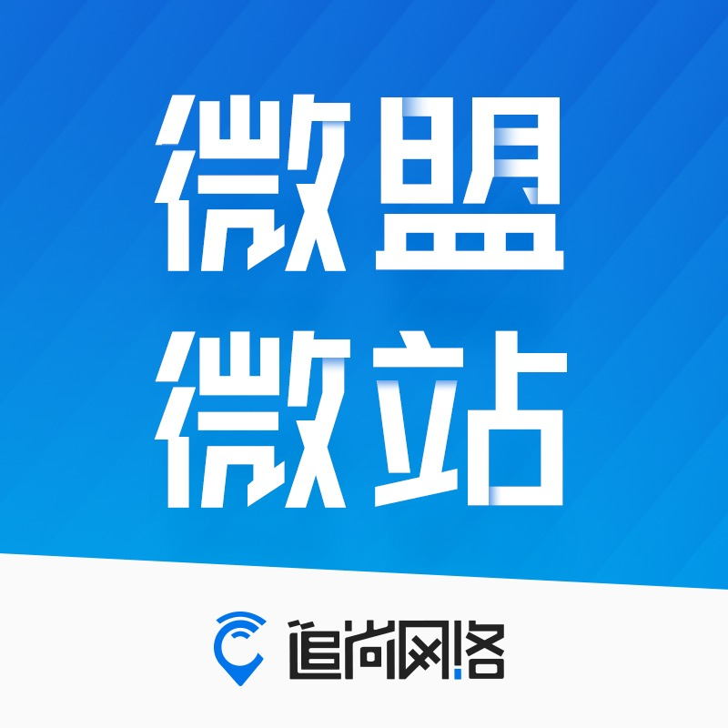 上海微盟微信小程序企业微官网微站定制开发制作设计手机H5网站