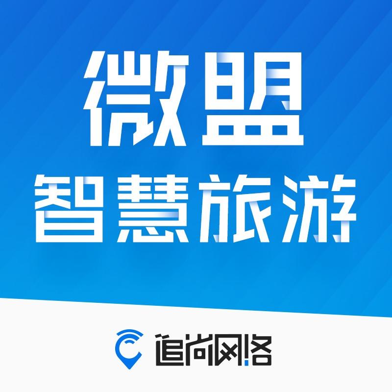 上海微盟智慧旅游公众号小程序开发搭建设计景点路线门票核销系统