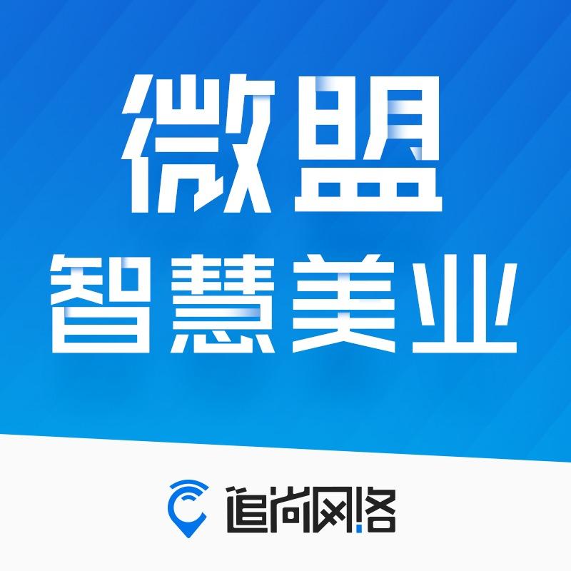 上海微信微盟智慧美业公众号号小程序美妆美甲家政服务系统开发