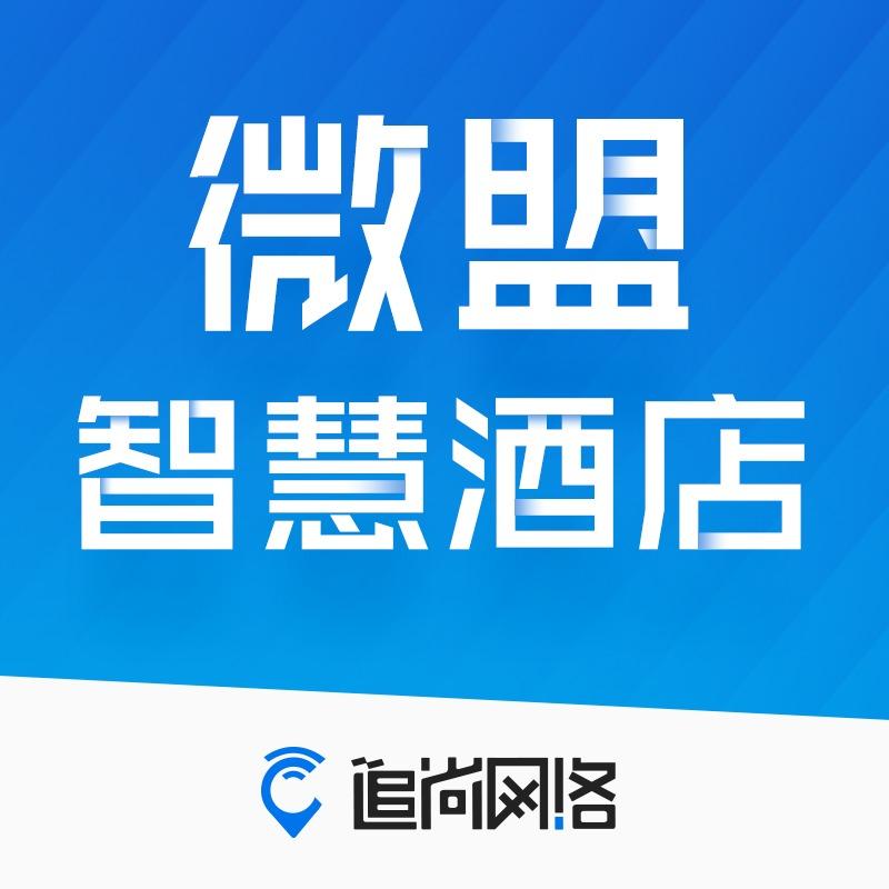 上海微盟科技智慧酒店小程序微信公众号民宿连锁酒店客房预订系统