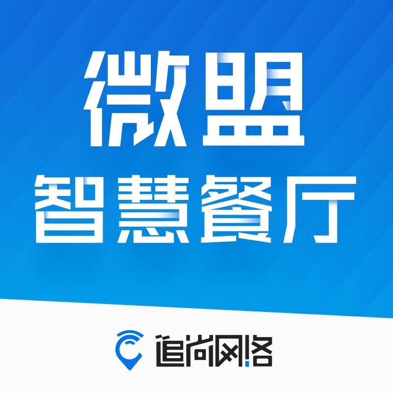 上海微盟智慧餐厅小程序公众号定制开发设计外卖点餐堂吃会员系统