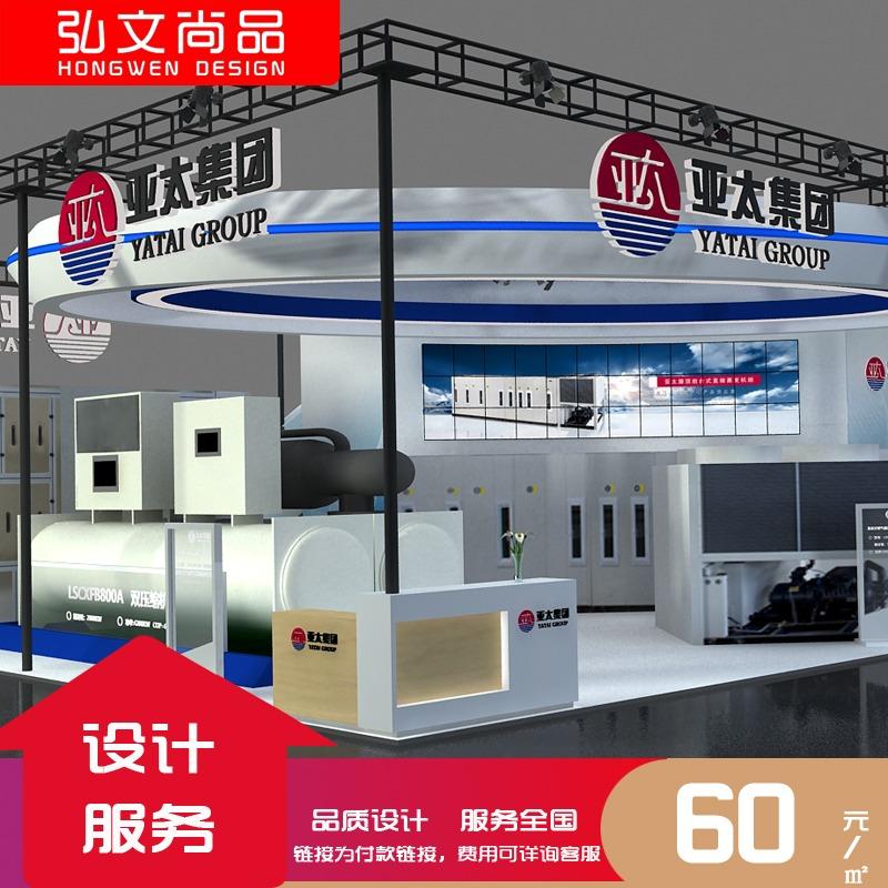 展厅设计 方案设计 效果图设计 临展特展设计