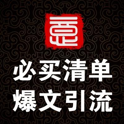 必买清单双11淘宝天猫官方活动申请报名网店店铺曝光引流推广