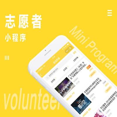志愿者小程序