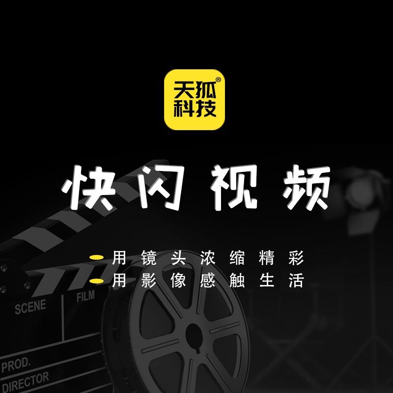 一分钟快闪 视频 制作专业技术创意 视频 视觉全案一站式 服务