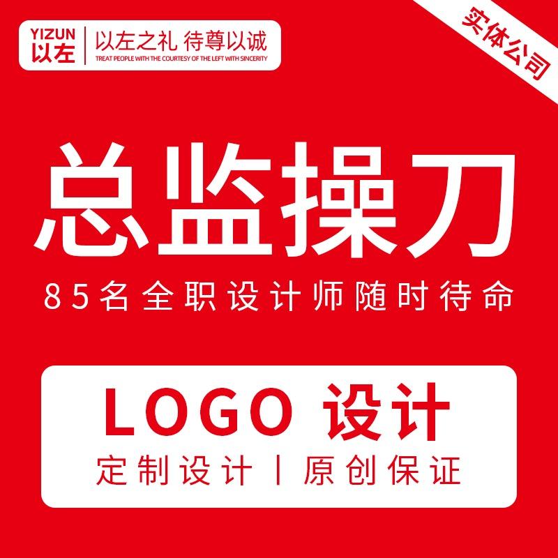 【总监操刀】高端LOGO定制企业形象升级logo设计公司商标