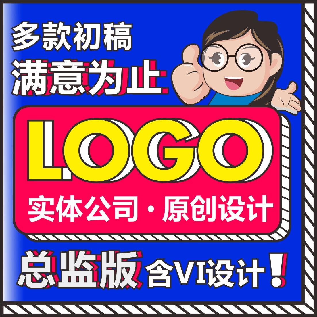 【预祥总监LOGO设计,满意为止】公司企业LOGO设计-图形