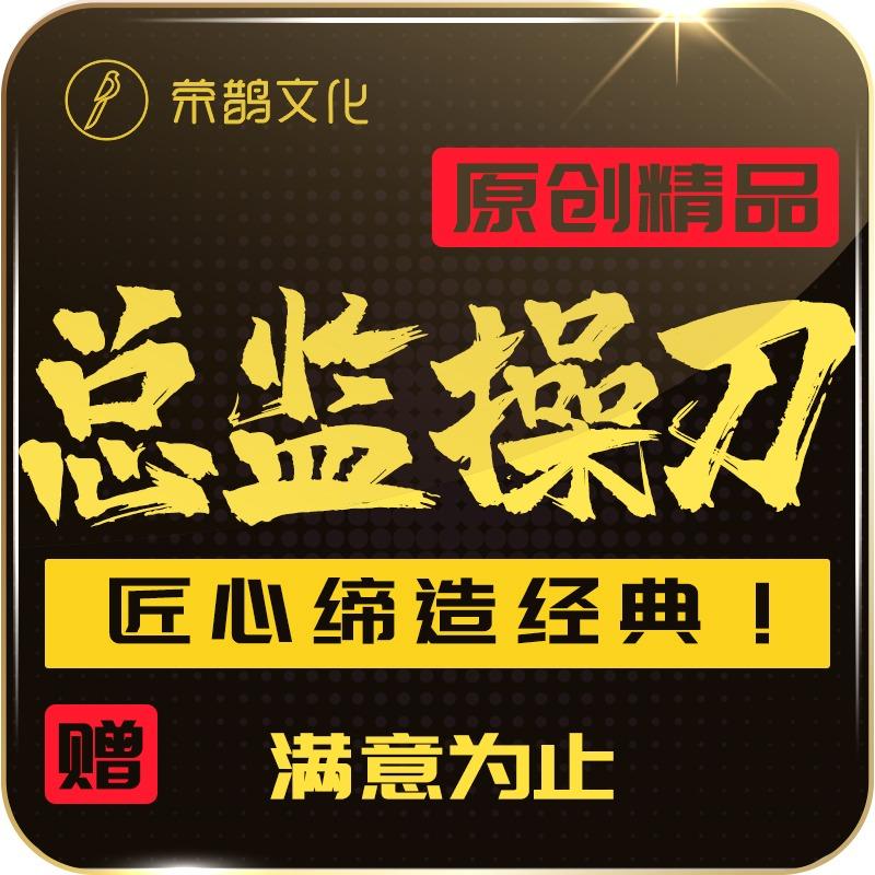 总监LOGO设计原创图文字体公司企业商标标志图标logo设计
