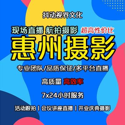 惠州市摄影丨会议视频录制丨年会视频拍摄制作丨婚礼摄影摄像