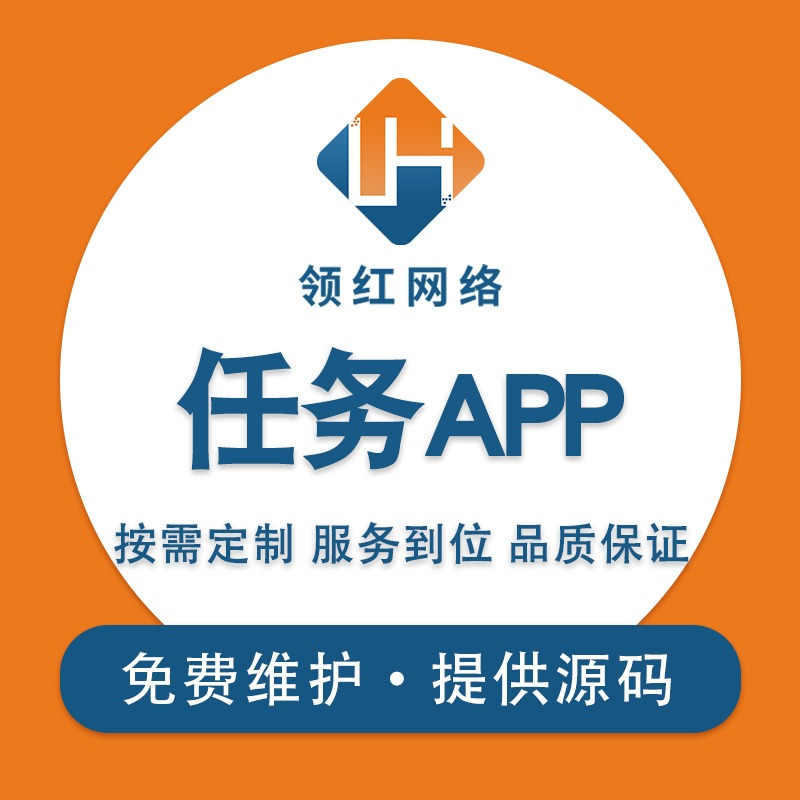 悬赏app校园接单同城信息发布接单平台定制开发