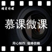 微课慕课视频短视频宣传片剪辑电商产品主图微电影制作视频定制