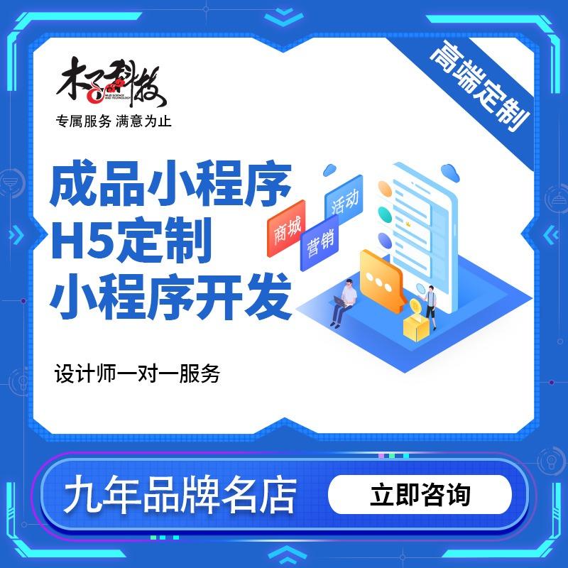 小程序移动H5网站定制开发APP企业官网模板网站手机定制开发