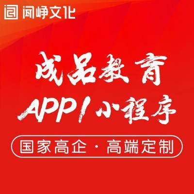 成品APP开发安卓IOS在线教育小程序知识付费学习小程序制作
