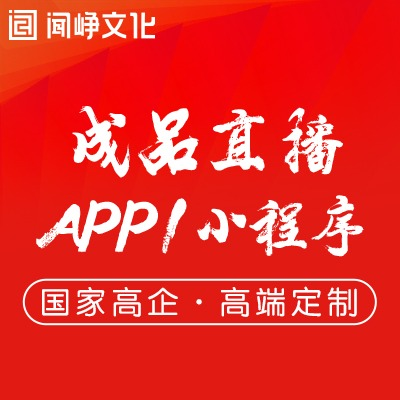 安卓iOS开发成品APP开发直播电商教育APP源码定制开发