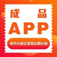 【9年品牌】App小程序定制开发│成品app租售社交直播打车
