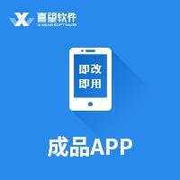 成品app/全行业成品app/App开发/小程序开发/打车