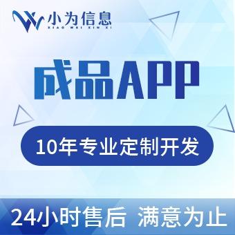 成品APP开发电商APP分销商城新零售社交电商app开发