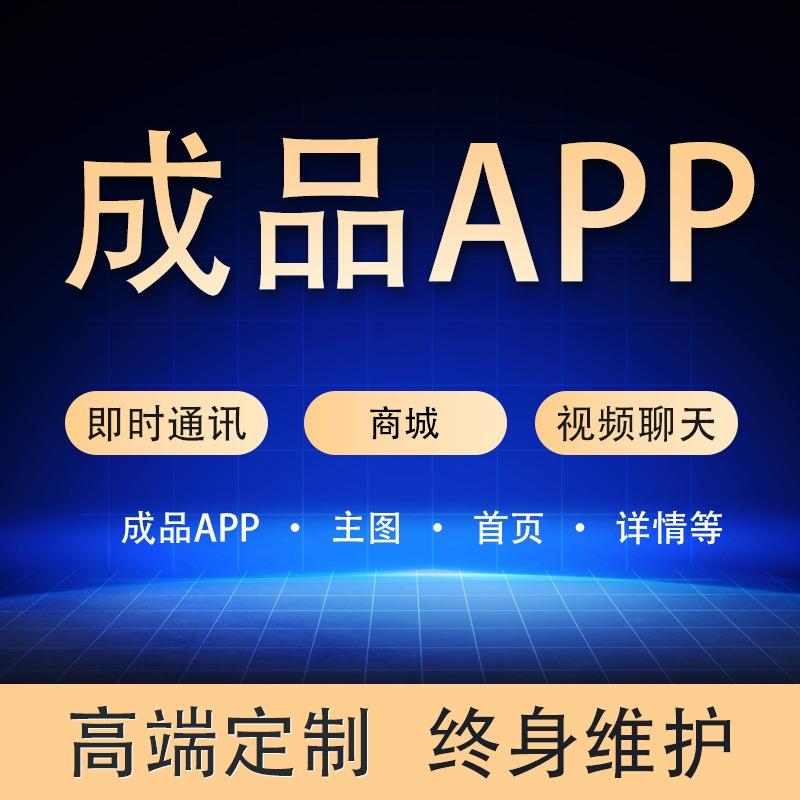 视频聊天直播软件聊天室小视频抖音快手主播原生 app 定制 开发