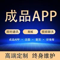 APP定制开发原生IM即时通讯im社交好友闲聊软件app开发